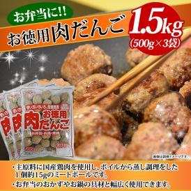 お徳用肉だんご1.5kg(500g×3)主原料に国産鶏肉を使用!!