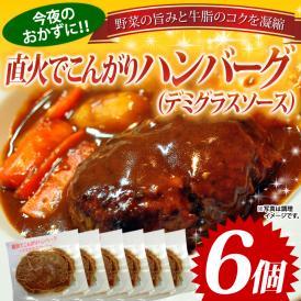 直火でこんがりハンバーグ(デミグラスソース)100g(固形量70g)×6パック 野菜の旨みと牛脂のコクを凝縮!!