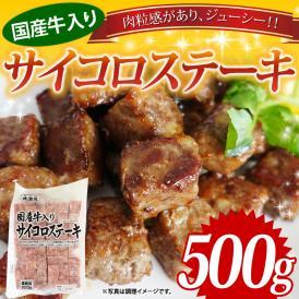 国産牛入りサイコロステーキ 500g 今夜のおかずに、お弁当に!!