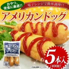 アメリカンドッグ 5本入 おやつ、夜食に最適!!