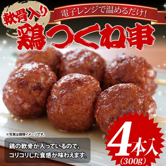 鶏つくね串(軟骨入り) 300g(4本入) コリコリした食感が味わえます。01