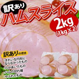 【送料無料】訳ありハムスライス2kg(1kg×2)(冷蔵)アウトレット 切落し わけあり 業務用 スライス
