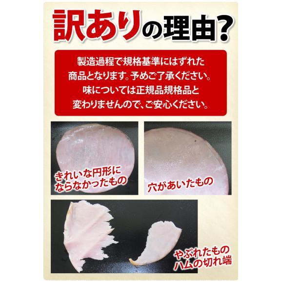 【送料無料】訳ありハムスライス2kg(1kg×2)(冷蔵)アウトレット 切落し わけあり 業務用 スライス02