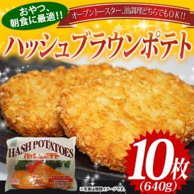 ハッシュブラウンポテト10枚(640g)オーブントースター、油調理ともに調理できます。