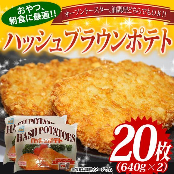 ハッシュブラウンポテト20枚(640g×2)オーブントースター、油調理ともに調理できます。01