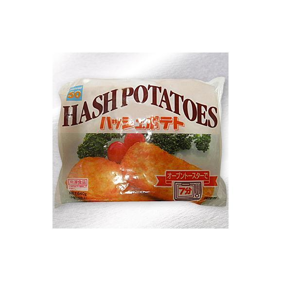 ハッシュブラウンポテト20枚(640g×2)オーブントースター、油調理ともに調理できます。02