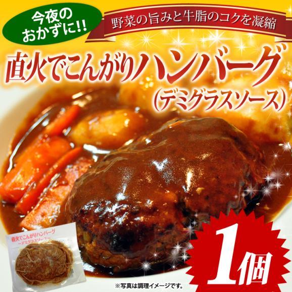 直火でこんがりハンバーグ(デミグラスソース)100g(固形量70g) 野菜の旨みと牛脂のコクを凝縮!!01