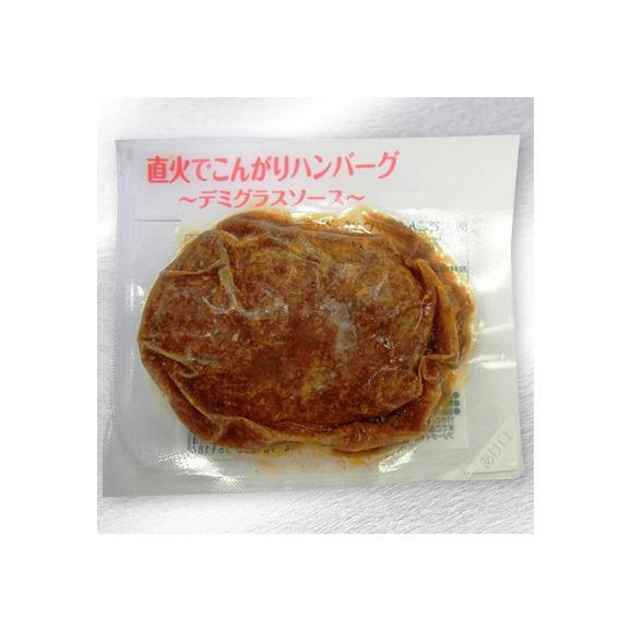 直火でこんがりハンバーグ(デミグラスソース)100g(固形量70g) 野菜の旨みと牛脂のコクを凝縮!!02