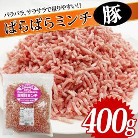 ぱらぱらミンチ(豚)400g パラパラ、サラサラで量りやすい!!