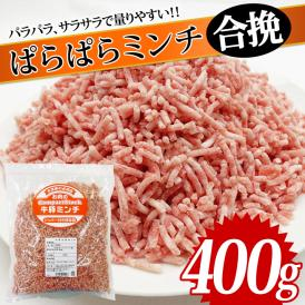 ぱらぱらミンチ(合挽)400g パラパラ、サラサラで量りやすい!!