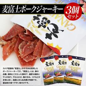 麦富士ポークジャーキー3個セット 食べきりサイズ!!