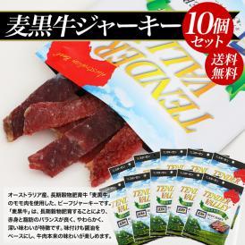 【送料無料】麦黒牛ジャーキー10個セット まとめ買いでおトク!!食べきりサイズ。