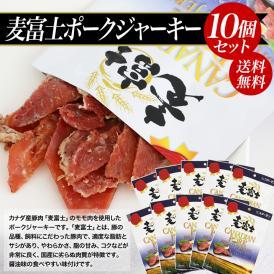 【送料無料】麦富士ポークジャーキー10個セット まとめ買いでおトク!!食べきりサイズ。