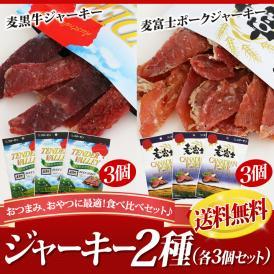 【送料無料】麦黒牛ジャーキー3個+麦富士ポークジャーキー3個 合計6個セット まとめ買いでおトク!!食べきりサイズ。