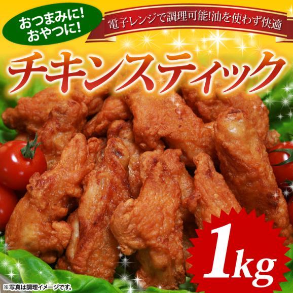 チキンスティック1kg 温めるだけでOK!01