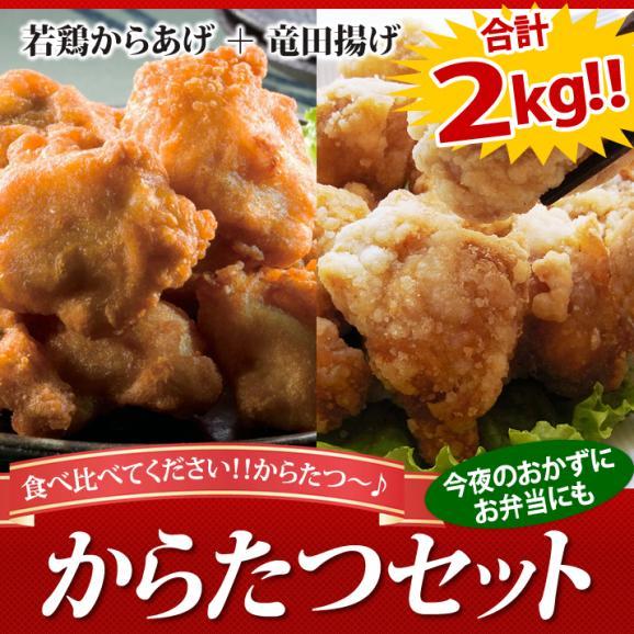 からたつセット(若鶏からあげ1kg+竜田揚げ1kg)合計2kg02