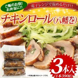 チキンロール(八幡巻)3本入