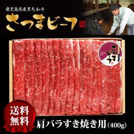 【送料無料】鹿児島県産黒毛和牛 さつまビーフ 肩バラすき焼き用【ギフト】