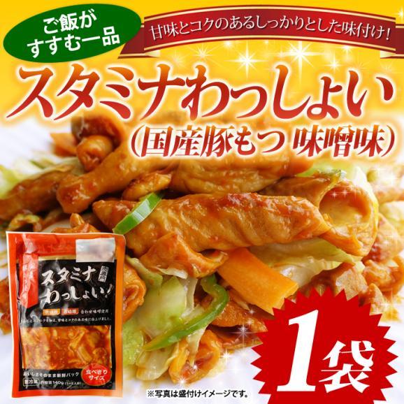 スタミナわっしょい(国産豚もつ 味噌味)1袋(140g)冷蔵01