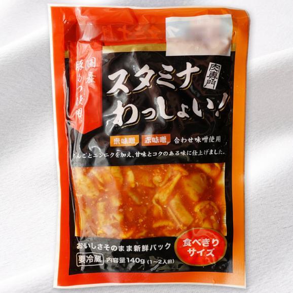 スタミナわっしょい(国産豚もつ 味噌味)1袋(140g)冷蔵02