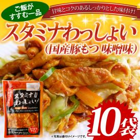 【送料無料】スタミナわっしょい(国産豚もつ 味噌味)10袋(140g×10)冷蔵
