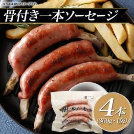 骨付き一本ソーセージ4本入り【BBQ イベント バザー 学園祭 冷凍食品】