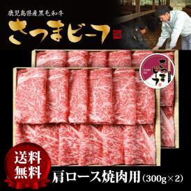 【送料無料】鹿児島県産黒毛和牛 さつまビーフ 肩ロース焼肉用600g(300g×2)【ギフト】