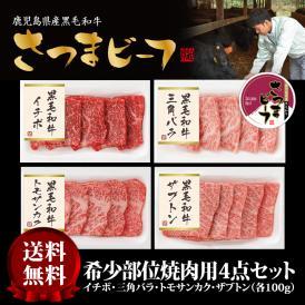 【送料無料】鹿児島県産黒毛和牛 さつまビーフ 希少部位 焼肉用4点セット【ギフト】