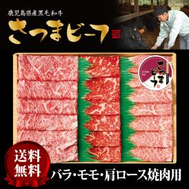 【送料無料】鹿児島県産黒毛和牛 さつまビーフ バラ・モモ・肩ロース焼肉用【ギフト】