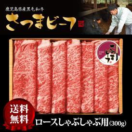 【送料無料】鹿児島県産黒毛和牛 さつまビーフ ロースしゃぶしゃぶ用【ギフト】
