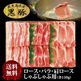 【送料無料】鹿児島県産黒豚 ロース・バラ・肩ロースしゃぶしゃぶ用【ギフト】
