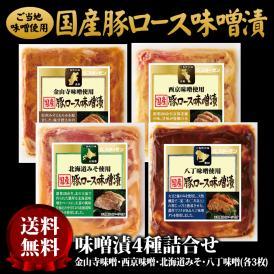 【送料無料】ご当地味噌使用 国産豚ロース味噌漬詰合せ 4パック入り【ギフト】