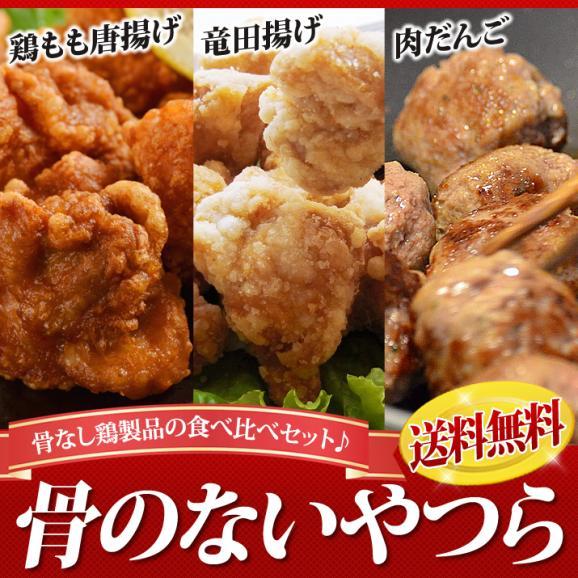 【送料無料】骨のないやつら(鶏もも唐揚げ1kg+竜田揚げ1kg+肉だんご500g×2)合計3種セット01