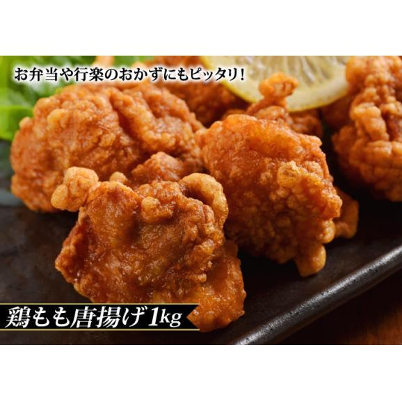 【送料無料】骨のないやつら(鶏もも唐揚げ1kg+竜田揚げ1kg+肉だんご500g×2)合計3種セット02