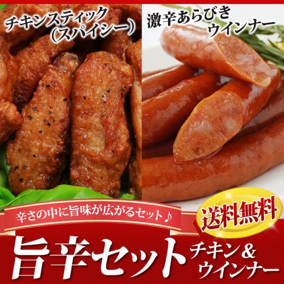 【送料無料】旨辛セット(チキンスティックスパイシー1kg+激辛あらびきウインナー500g)合計2点セット02