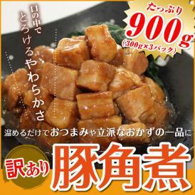 訳あり豚角煮900g(300g×3)