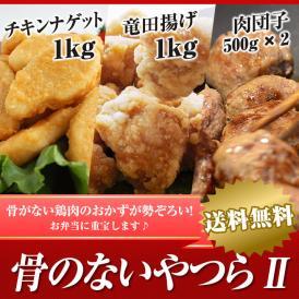 骨のないやつらⅡ(チキンナゲット1kg+竜田揚げ1kg+肉だんご500g×2)合計3種セット 送料無料