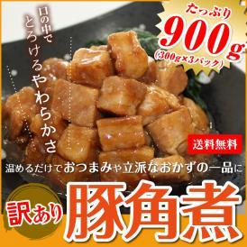 【送料無料】訳あり豚角煮900g(300g×3)