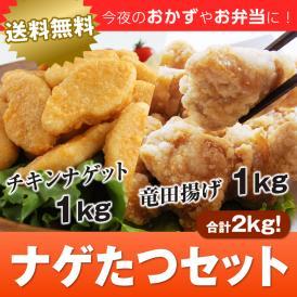 ナゲたつセット(チキンナゲット1kg+竜田揚げ1kg)合計2kgのセット 送料無料