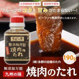 無添加焼肉のたれ 九州の味190g