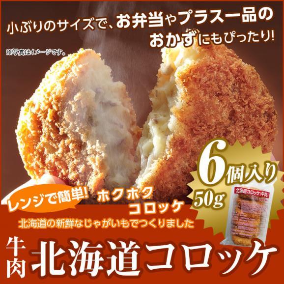 北海道コロッケ(牛肉) 6個入り02