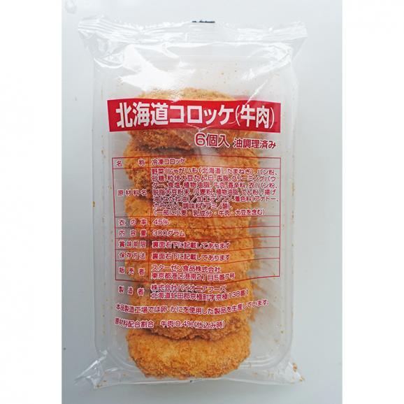 北海道コロッケ(牛肉) 6個入り03