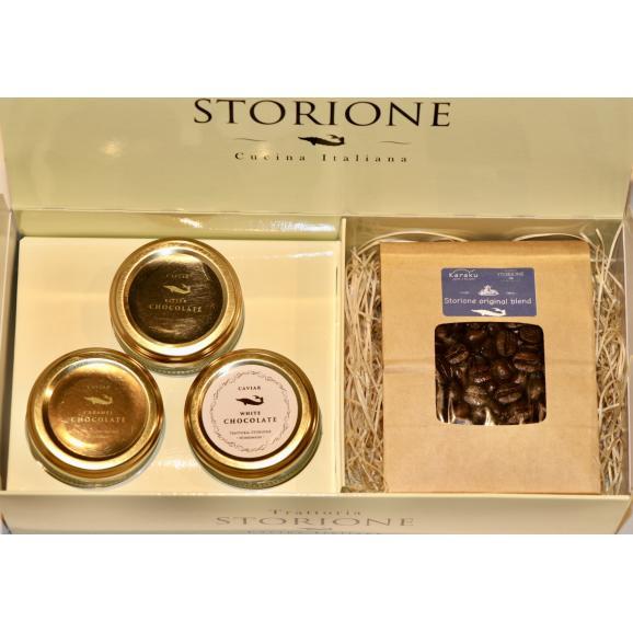 キャビアチョコレート&ストリオーネオリジナルブレンドのコーヒー豆ギフトBOX05