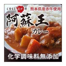 送料無料 【無添加・熊本県産の赤牛使用】 阿蘇王カレー あっさりしたレトルトカレーなのでお手軽に食べられます