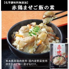 送料無料【無添加・熊本県産の鶏肉使用】 赤鶏まぜご飯の素 お手軽炊いた白いご飯に混ぜるだけ!絶品混ぜご飯の素
