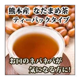送料無料【熊本県産・無農薬】 なたまめ茶 ティーパックタイプ お口のすっきり‼飲みやすく仕上げました。