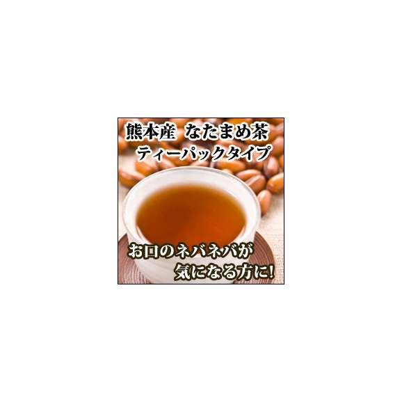 送料無料【熊本県産・無農薬】 なたまめ茶 ティーパックタイプ お口のすっきり‼飲みやすく仕上げました。01