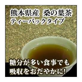 【熊本県産】 桑の葉茶 ティーパックタイプ 【商品到着後レビューを記入してメール便送料無料】
