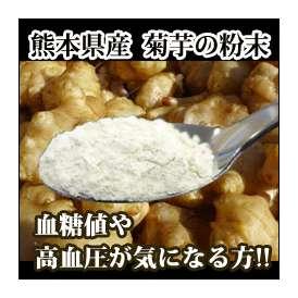 送料無料【熊本県産】菊芋の粉末 無農薬栽培。 血糖値や肥満が気になる方に! 粉末にしたので飲み物や食べもに加えて食べてもいいです。