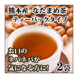 送料無料【熊本県産・無農薬】 なたまめ茶 ティーパックタイプ2袋 お口のすっきり‼飲みやすく仕上げました。
